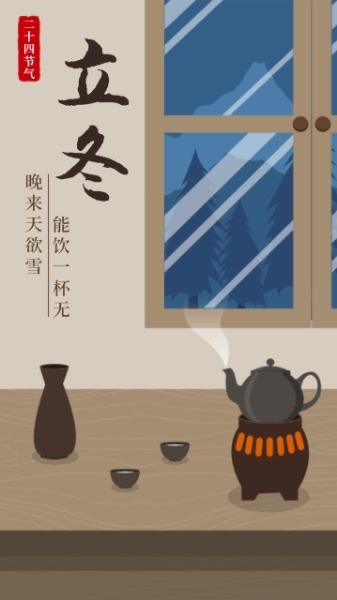 立冬传统节气