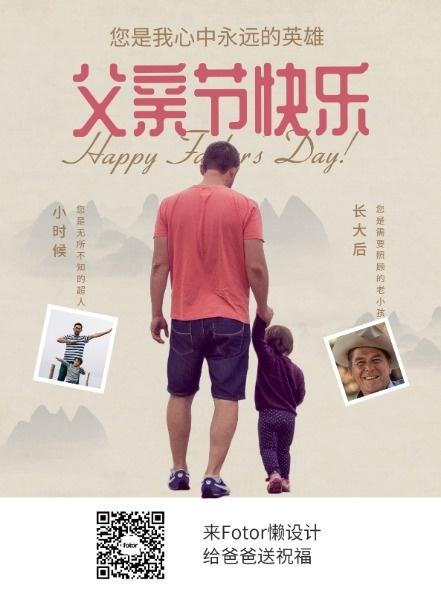 心中的影响爸爸节快乐