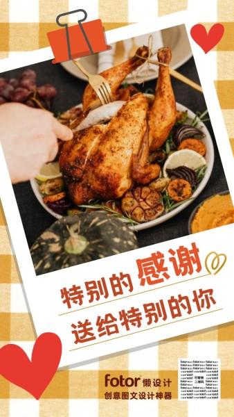 感恩节橙色火鸡美食手机海报模板