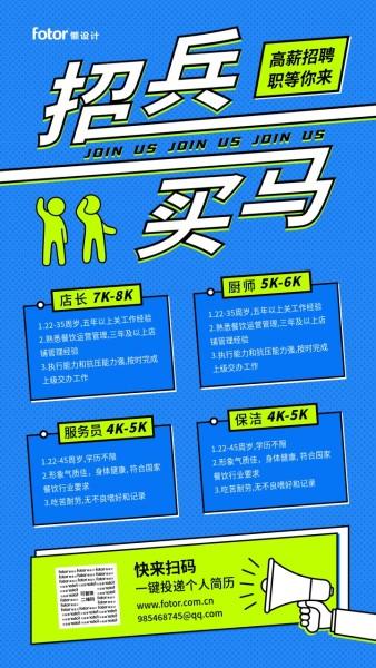 蓝色炫酷餐饮招兵买马手机海报模板