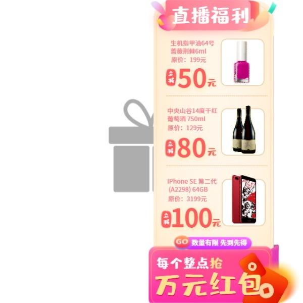 电商直播促销红包折扣优惠粉色色渐变悬浮标
