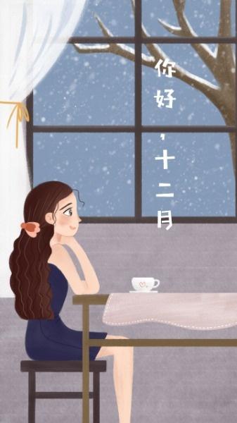 手绘你好十二月月签下雪喝咖啡插画