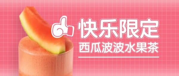 粉色渐变新品饮料上市公众号封面大图模板