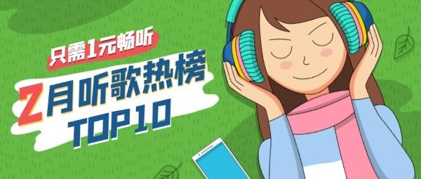 1元畅听歌新歌榜单