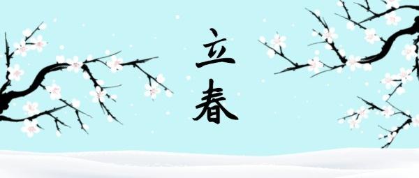 传统节气立春