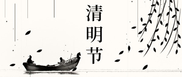 传统文化节气清明黑白