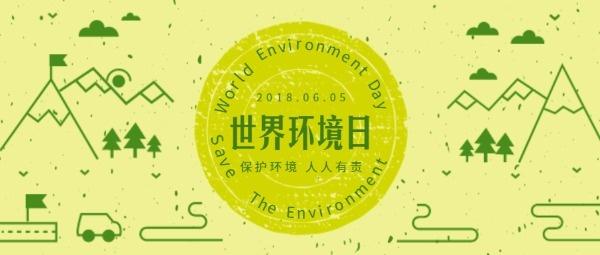 世界环境日公益