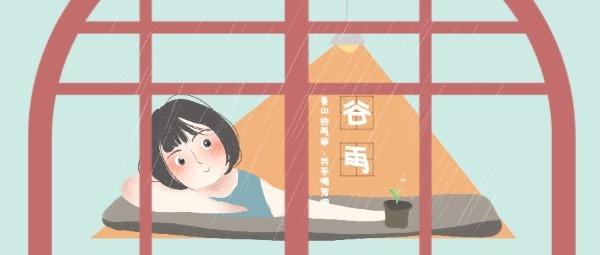 传统文化24节气谷雨少女可爱