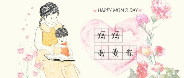 母情節快樂暖心手繪康乃馨
