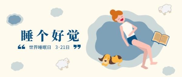 321国际睡眠日