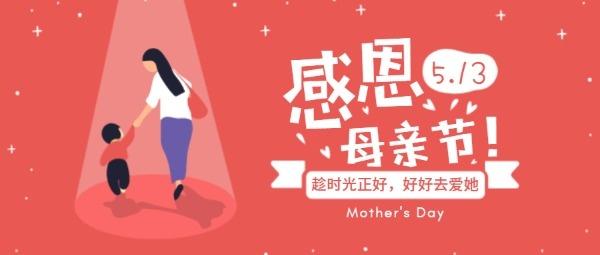 感恩母亲节温馨亲情