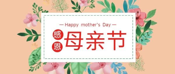 母亲节快乐手绘花草公众号封面大图模板