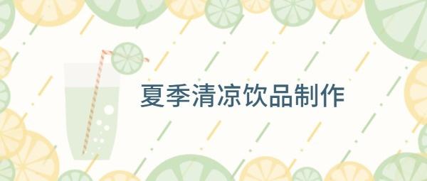 夏季饮品制作黄色绿色