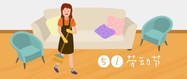 51劳动节打扫卫生