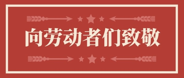 51劳动节快乐致敬红色麦穗