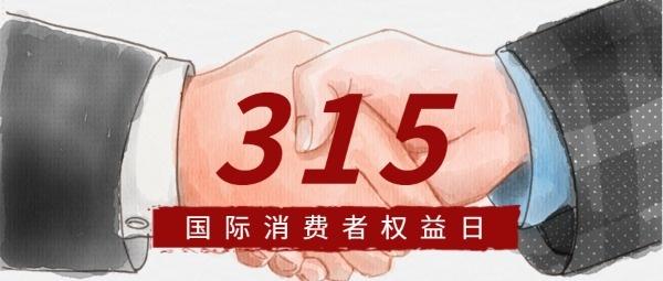 315消费者权益日握手