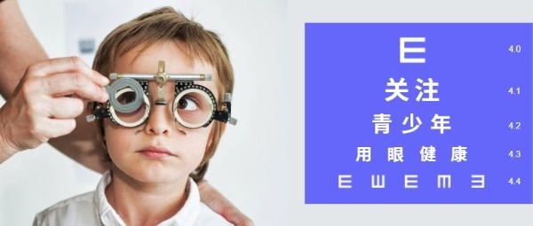 青少年用眼健康