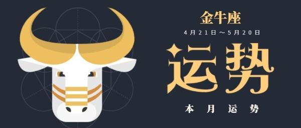 金牛座占星运势