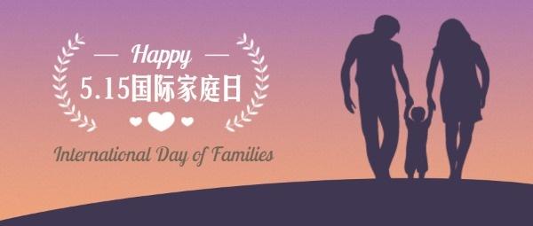 國際家庭日