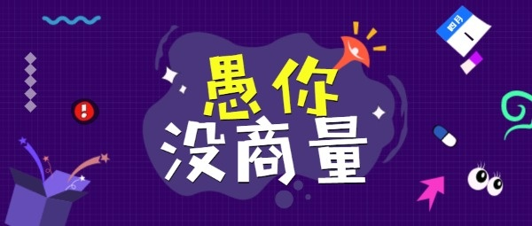 愚人节紫色搞怪封面