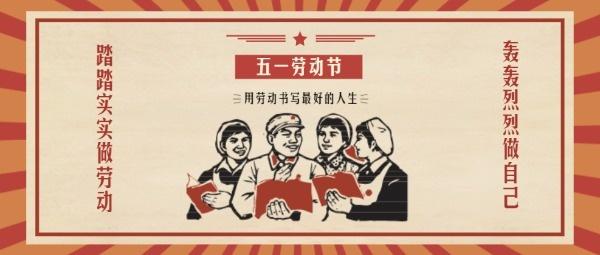 51劳动节复古革命风精神