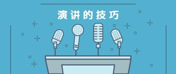 演讲技巧话筒分享