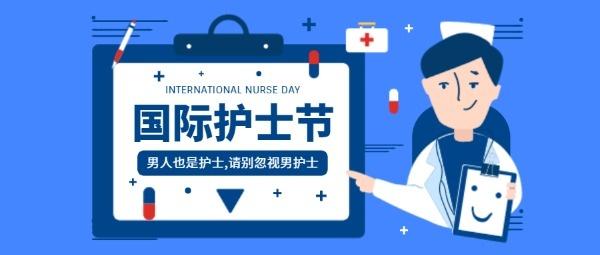 国际男护士女护士节