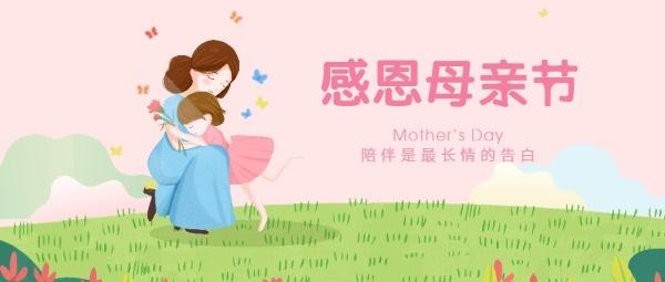 感恩母亲节拥抱陪伴