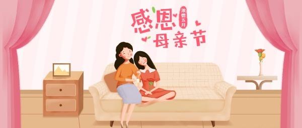 母女依靠温馨亲情母亲节