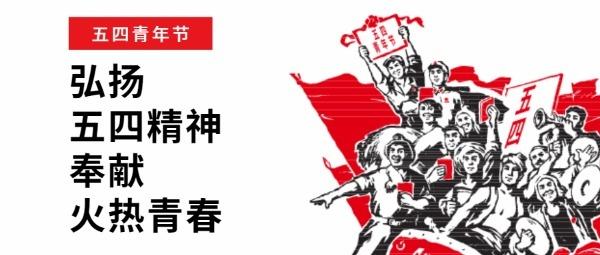 青年节快乐节日复古