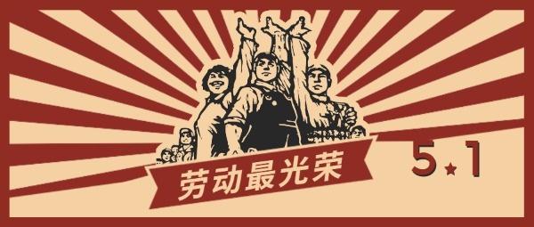 五一劳动节工人复古