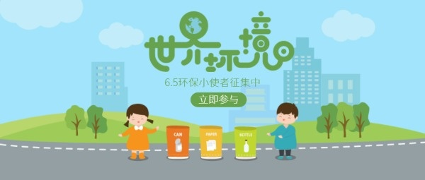世界环境日环保垃圾分类公益