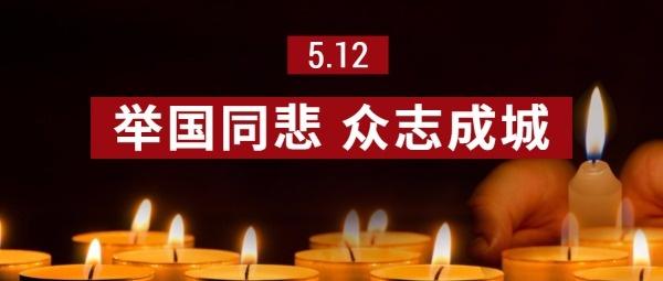 512汶川地震纪念公祭