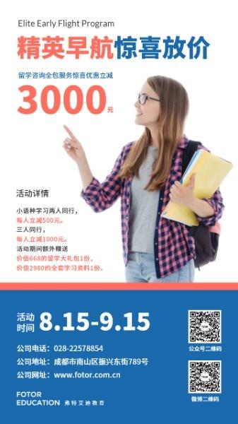 精英名校出国留学手机海报