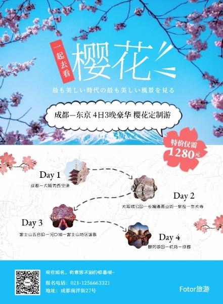 日本旅游赏樱花