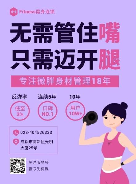 健身连锁紫色减肥