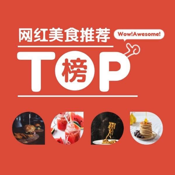網紅美食推薦排行榜