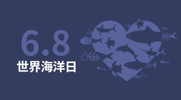 世界海洋日公益活动