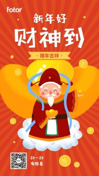 新年好財神到原創商用手繪插畫