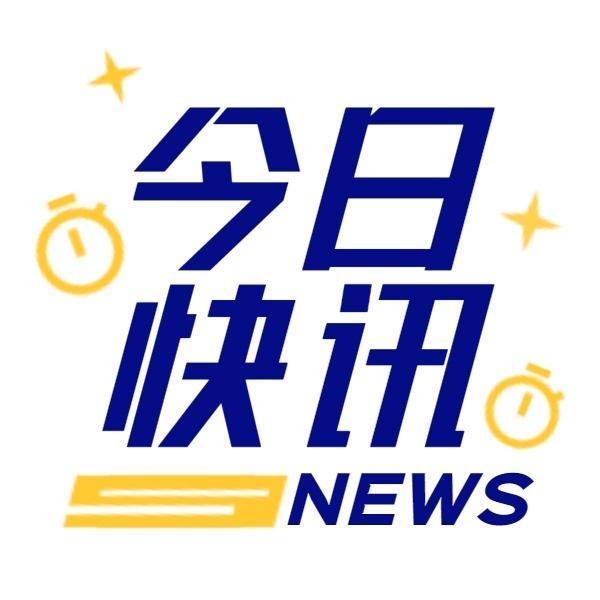 今日新闻快讯