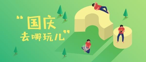 国庆节旅游绿色背景卡通