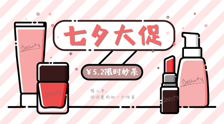 七夕情人节化妆品折扣