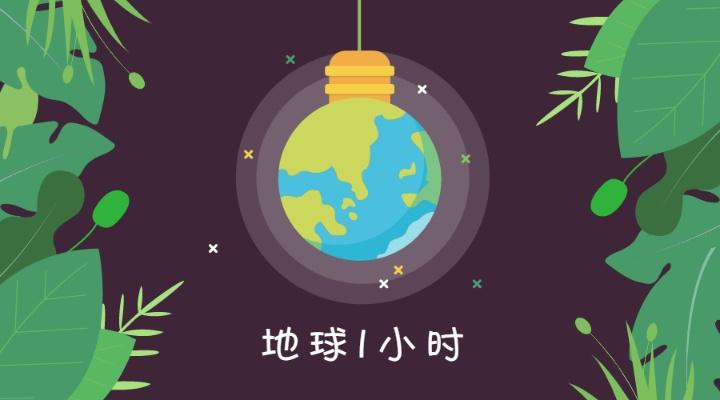 地球一小时节能环保