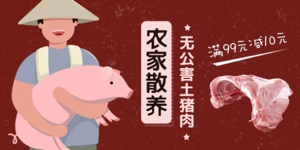 猪肉农民牲畜生鲜广告