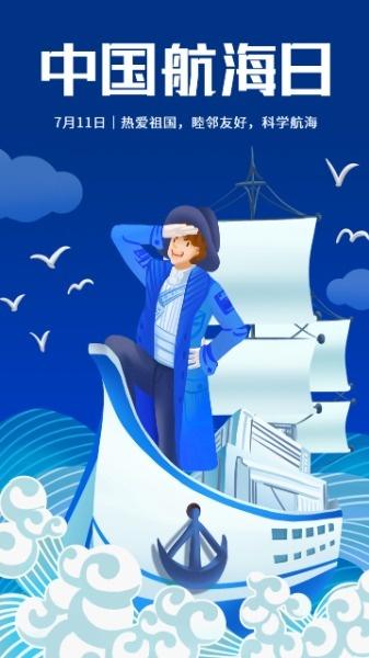 蓝色手绘插画中国航海日