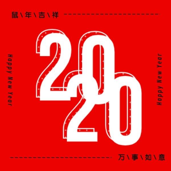 紅色簡約2020新年快樂