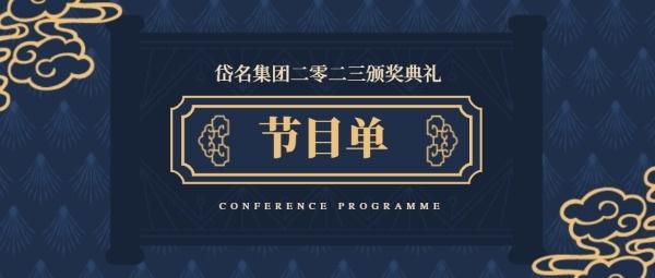 蓝色中式颁奖典礼节目单