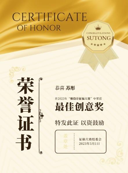创意奖荣誉证书