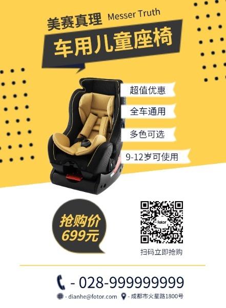 车用儿童座椅