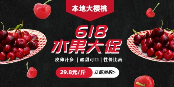 618大樱桃促销